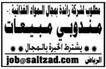 اعلانات الرياض لليوم شركة مواد غذائية مندوبي مبيعات